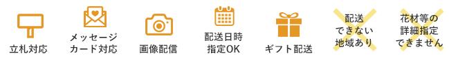 立札対応・メッセージカード対応・画像配信・配送日時指定OK・ギフト配送・配送できない地域あり・花材等の詳細指定できません