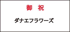 白札(表書き赤)