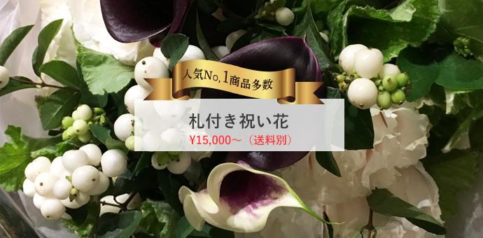 人気NO.1商品多数 札付き祝い花 ¥15000~(送料別)