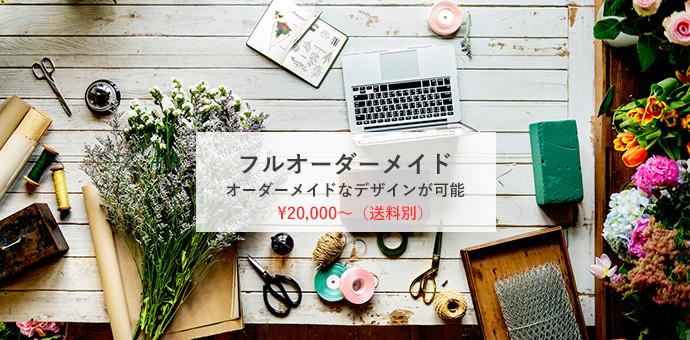 フルオーダーメイド オーダーメイドなデザインが可能 ¥20000(送料別)