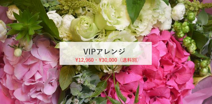 VIPアレンジ ¥12960・¥30000〜(送料別)