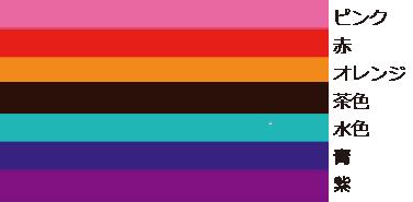 カラー地:その他の色 +400円(税込)ピンク・赤・オレンジ・茶色・水色・青・紫