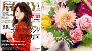 光文社 VERY 1月号(2011年)