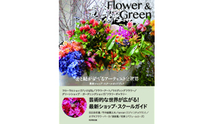 Flower&Green 最新ショップ・スクール(2014年)