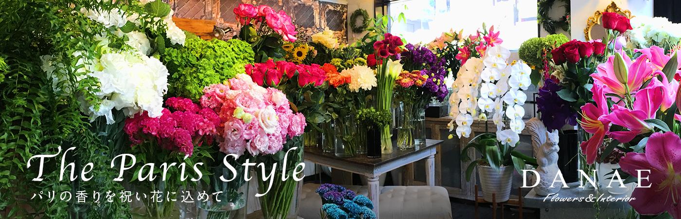 開業祝い花、開店祝い花、移転祝い花、特別なギフト専門店 DANAE