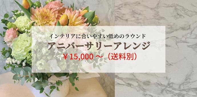 アニバーサリーアレンジ ¥15000(送料別)