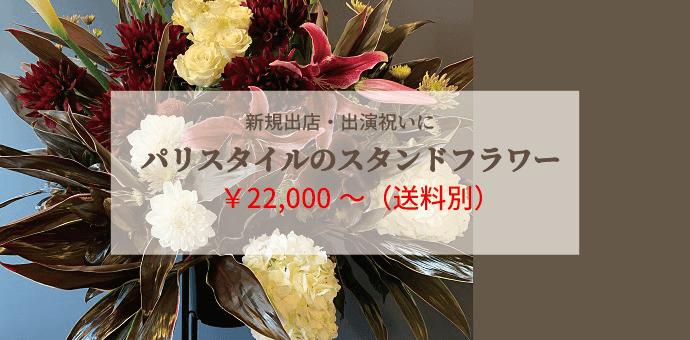 パリスタイルのスタンド花商品一覧 ¥20000〜(送料別)