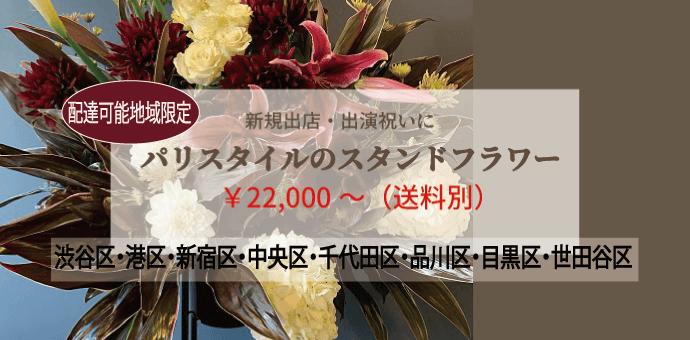 パリスタイルのスタンド花商品一覧 ¥22000〜(送料別)