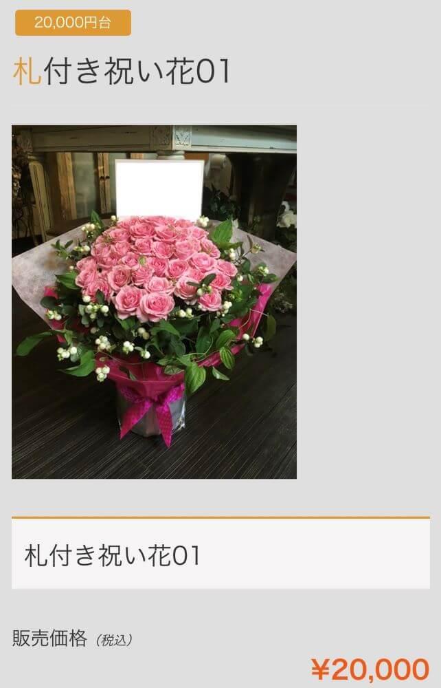 iwaihana_rose_pink