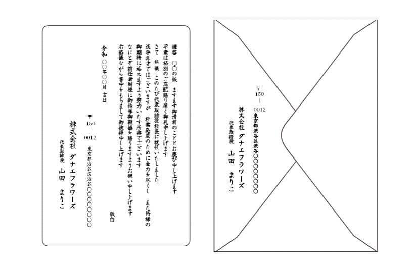 goshunin_information